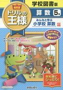 教科書ドリルの王様算数 学校図書版 5年【1000円以上送料無料】