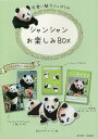 RoomClip商品情報 - シャンシャンお楽しみBOX【1000円以上送料無料】