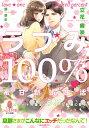 ラブみ100%・蜜甘新婚生活 エリート弁護士はうぶな新妻に夢中/立花実咲【1000円以上送料無料】