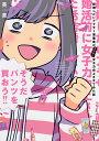 〔予約〕結婚したいアラサー漫画家が女子力向上させ/英貴【1000円以上送料無料】