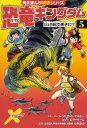 恐竜キングダム 5【1000円以上送料無料】