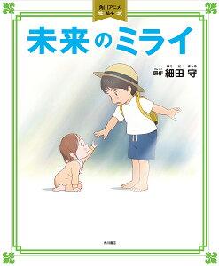 未来のミライ/細田守【1000円以上送料無料】