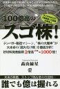 100倍高のスゴ株!/高山緑星【1000円以上送料無料】
