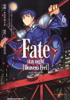 Fate/stay night〈Heaven's Feel〉 6/タスクオーナ/TYPE−MOON【1000円以上送料無料】
