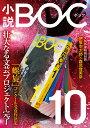 小説BOC 10/朝井リョウ【1000円以上送料無料】