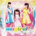 愛について /超ラッキー☆(通常盤)/magical2【1000円以上送料無料】