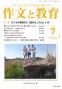 作文と教育 No.863(2018年7月号)/日本作文の会常任委員会【1000円以上送料無料】