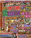 ぱちんこオリ術メガMIX vol.29【1000円以上送料無...