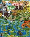 トムとジェリーの昆虫の迷路/ヤマグチアキラ【1000円以上送料無料】