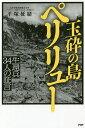 玉砕の島ペリリュー 生還兵34人の証言/平塚柾緒【1000円以上送料無料】