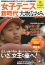 〔予約〕女子テニス新時代 大坂なおみSpecial【1000...