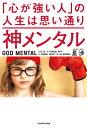 神メンタル「心が強い人」の人生は思い通り/星渉【1000円以上送料無料】