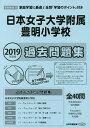 日本女子大学附属豊明小学校 過去問題集【1000円以上送料無料】