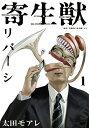 寄生獣リバーシ 1/岩明均/太田モアレ【1000円以上送料無...
