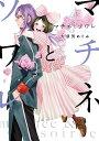 マチネとソワレ 4/大須賀めぐみ【1000円以上送料無料】