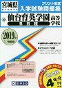 '19 仙台育英学園高等学校 B日程【1000円以上送料無料】