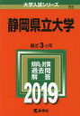 〔予約〕静岡県立大学【1000円以上送料無料】