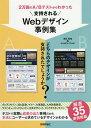 2万回のA/Bテストからわかった支持されるWebデザイン事例集/鬼石真裕/KAIZENTEAM