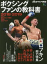ボクシングファンの教科書 2018−2019【1000円以上送料無料】