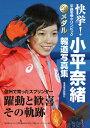 快挙!平昌冬季オリンピック金メダル小平奈緒報道写真集/信濃毎...