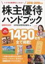 株主優待ハンドブック 2018−2019年版/日本経済新聞出版社【1000円以上送料無料】