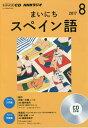 Rakuten - CD ラジオまいにちスペイン語 8月号【1000円以上送料無料】
