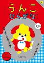 うんこひらがなドリル 日本一楽しいひらがなドリル 4・5・6さい【1000円以上送料無料】