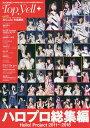 Top Yell+ ハロプロ総集編Hello!Project2011〜2018【1000円以上送料無料】
