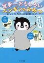 世界一おもしろいペンギンのひみつ もしもペンギンの赤ちゃんが絵日記をかいたら/上田一生【1000円以上送料無料】
