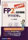 合格力養成!FP2級過去問題集 平成30−31年版学科試験編/日建学院【1000円以上送料無料】