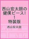 西山宏太朗の健僕ピース!1 特装版/西山宏太朗【1000円以上送料無料】