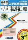 '19 八戸工業大学第二高等学校【1000円以上送料無料】