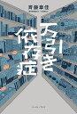 万引き依存症/斉藤章佳【1000円以上送料無料】