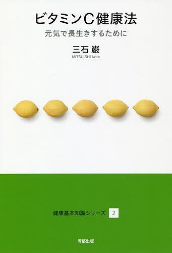 ビタミンC健康法 元気で長生きするために/三石巌【1000円以上送料無料】