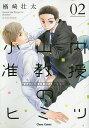 小山内准教授のヒミツ 2/楢崎壮太【1000円以上送料無料】