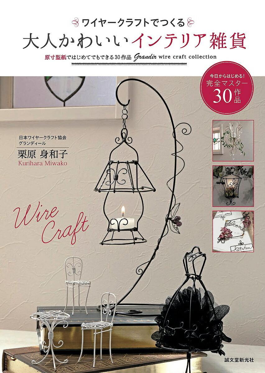 ワイヤークラフトでつくる大人かわいいインテリア雑貨 原寸型紙ではじめてでもできる30作品 Grandir wire craft collection/栗原身和子【1000円以上送料無料】の写真