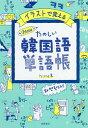 イラストで覚えるhime式たのしい韓国語単語帳/hime【1000円以上送料無料】