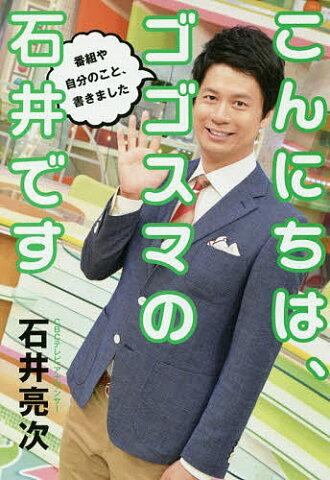 こんにちは、ゴゴスマの石井です/石井亮次【1000円以上送料無料】