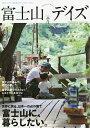 富士山デイズ 日本のシンボルの麓で暮らすライフスタイルマガジン vol.1(2018SUMMER)【1000円以上送料無料】