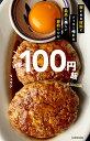 ほぼ100円飯 家にある材料でソッコー作れる最高に楽しい節約レシピ/リュウジ/レシピ【1000円以上