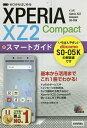 ゼロからはじめるXPERIA XZ2 Compactスマートガイド/技術評論社編集部【1000円以上送料無料】