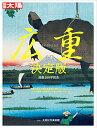 広重 決定版/太田記念美術館【1000円以上送料無料】