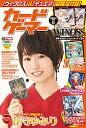 カードゲーマー vol.42/ゲーム【1000円以上送料無料】