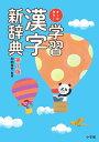 オールカラー学習漢字新辞典/加納喜光【1000円以上送料無料】
