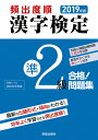 頻出度順漢字検定準2級合格!問題集 2019年版/漢字学習教育推進研究会【1000円以上送料無料】