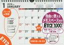 2019年 エコカレンダー壁掛・卓上兼用B5 カレンダー 1月始まり E112