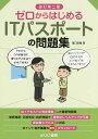 ゼロからはじめるITパスポートの問題集/滝口直樹【1000円以上送料無料】