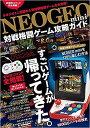 NEOGEO mini対戦格闘ゲーム攻略ガイド 必殺技コマンド全掲載!!【1000円以上送料無料】