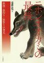 ニホンオオカミの最後 狼酒・狼狩り・狼祭りの発見/遠藤公男【1000円以上送料無料】