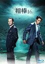 相棒 season16 ブルーレイBOX(Blu−ray Disc)/水谷豊/反町隆史【1000円以上送料無料】